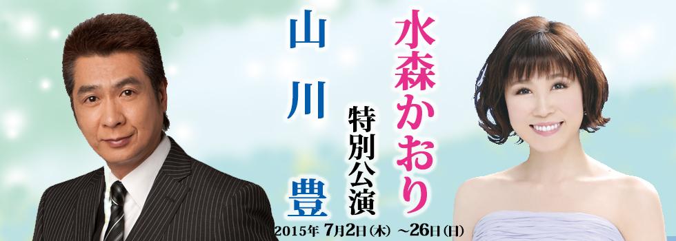 水森かおり 山川豊特別公演