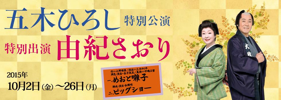 五木ひろし特別公演 特別出演由紀さおり