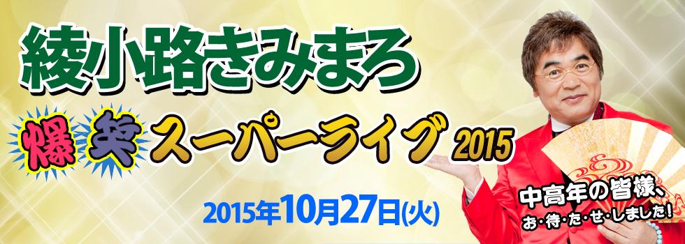 綾小路きみまろ爆笑スーパーライブ2015