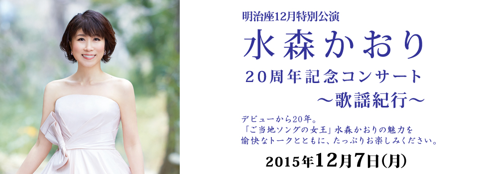 水森かおり20周年記念コンサート