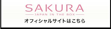 NIHONBASHI NIGHT PROGRAM SAKURA -JAPAN IN THE BOX キャストオーディション・応募締め切り間近