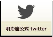 明治座 Twitter
