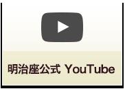 明治座公式 YouTube