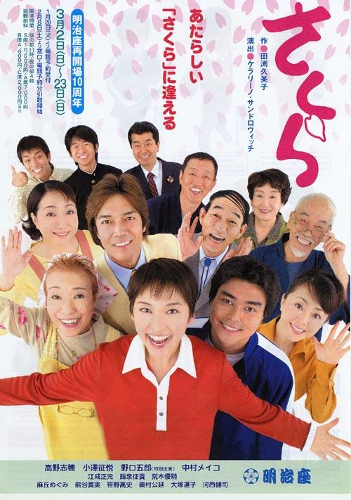 2003年3月公演 さくら | 明治座 ...