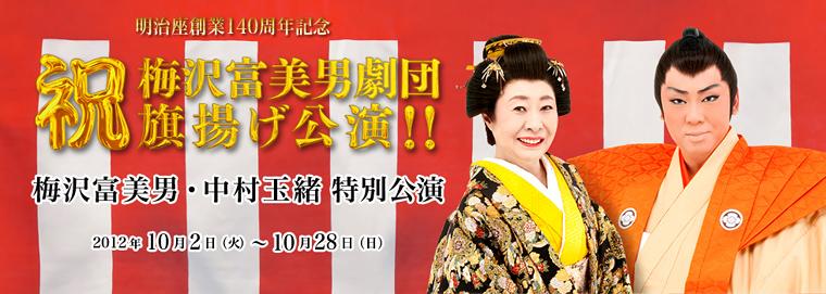 明治座創業140周年記念 梅沢富美男・中村玉緒特別公演
