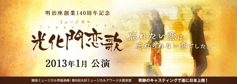 明治座創業140周年記念 ミュージカル 光化門恋歌