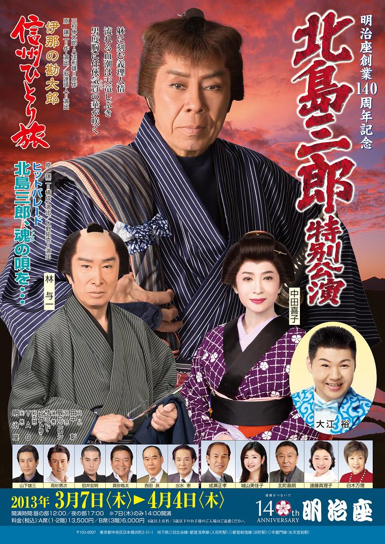 明治座創業140周年記念 北島三郎特別公演