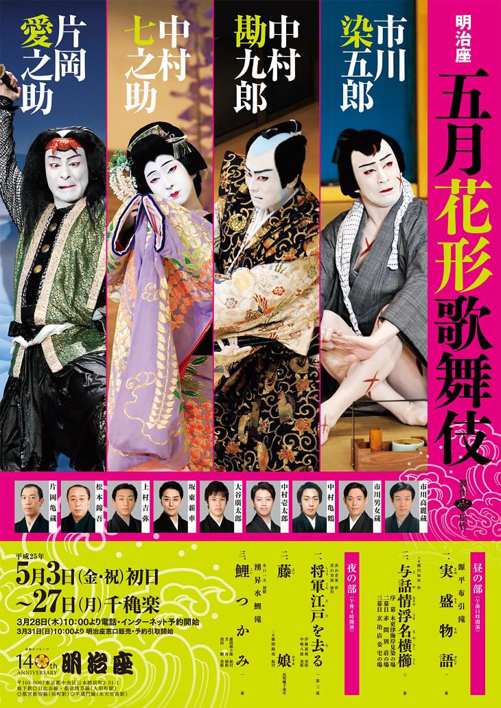 明治座創業140周年記念 明治座 五月花形歌舞伎