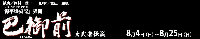 巴御前 8月4日(水)~8月25日(土)