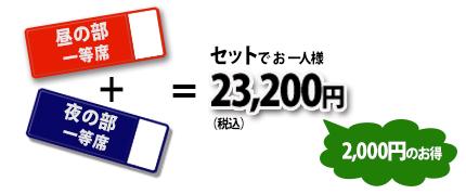 【昼の部一等席】+【夜の部一等席】=セットでお一人様23,200円(税込)←2,000円のお得