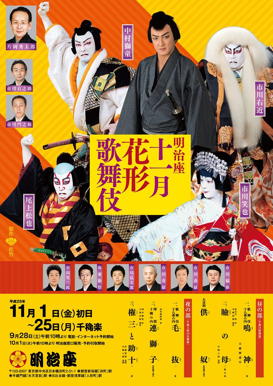 明治座花形歌舞伎
