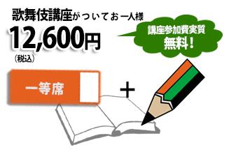 一等席に歌舞伎講座がついてお一人様12,600円 (講座参加費実質無料)