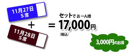 【27日S等席】+【28日S席】=セットでお一人様17,000円(税込)←3,000円のお得