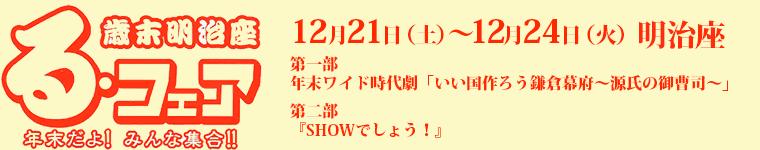 12月21日(土)~12月24日(火)