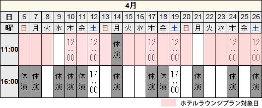 4月6日から26日の11時開演もしくは12時開演の部。(※4月9日、4月21日を除く)