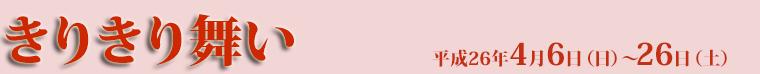 きりきり舞い 4月6日(日)~4月26日(土)