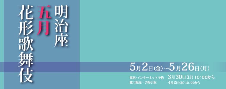 5月2日(金)~5月26日(月)