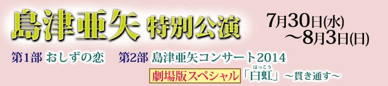 島津亜矢特別公演 7月30日(水)~8月3日(日)