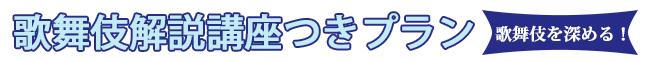歌舞伎解説講座つきプラン
