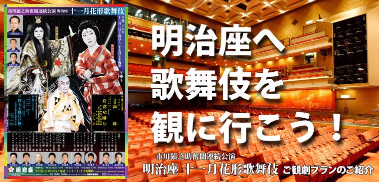 明治座へ歌舞伎を観に行こう