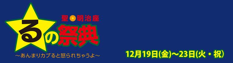 聖☆明治座・るの祭典~あんまりカブると怒られちゃうよ~ 12月19日(金)~12月23日(火・祝)
