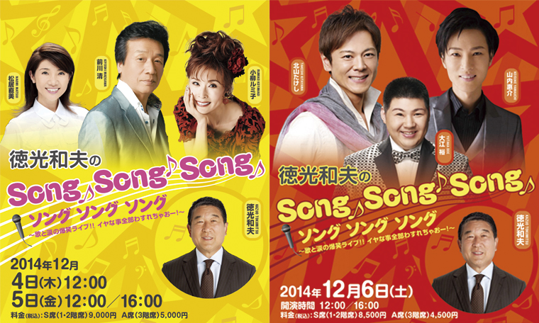 徳光和夫のSONG!SONG!SONG!