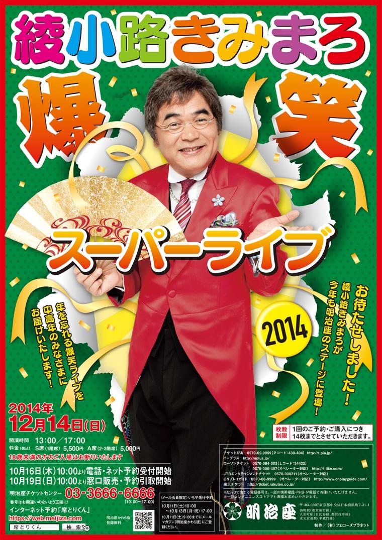 綾小路きみまろ 爆笑スーパーライブ2014