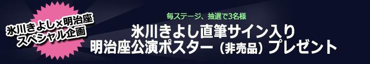 直筆サイン入り明治座公演ポスター(非売品)プレゼント