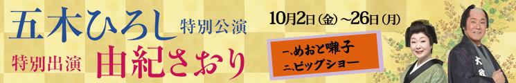 五木ひろし特別公演特別出演由紀さおり