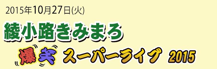 10月27日(火)