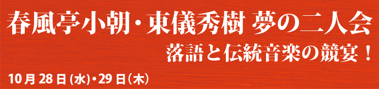 10月28日(水)・29日(木)