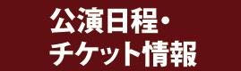公演日程・チケット情報