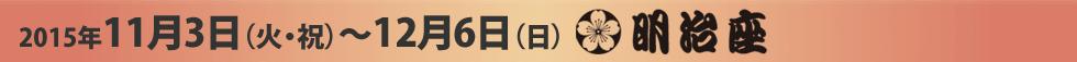 2015年11月3日(火・祝)~12月6日(日)