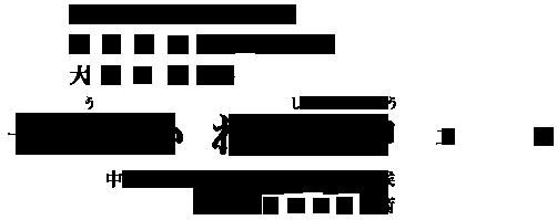 井上ひさし 作「手鎖心中」より 小幡欣治 脚本・演出 一、浮かれ心中 二幕 中村勘九郎ちゅう乗り相勤め申し候 中嶋八郎美術