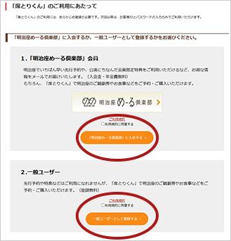 「明治座めーる倶楽部」「一般ユーザー」を選択してください。(いずれも入会金・年会費無料)
