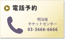 電話予約 明治座チケットセンター 03-3666-6666